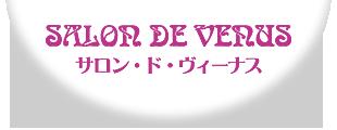 SALON DE VENUS サロン・ド・ヴィーナス